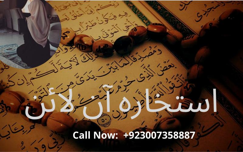 zareen imam, rohani ilaj, istikhara dua, istikhara for marriage, online istikhara, family problems, husband and wife disputes, love marriage, education , enemy,kala jadu,enemy